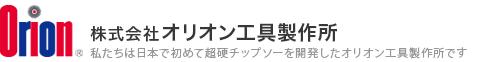 オリオン工具株式会社